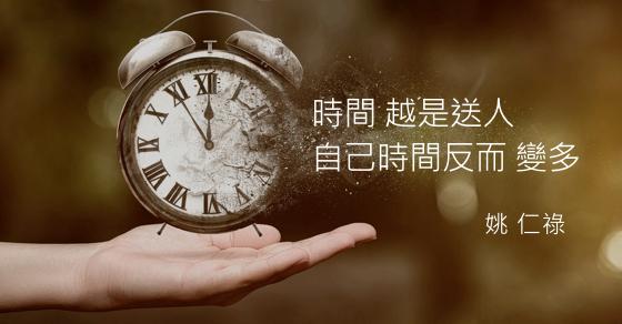 時間送人.001