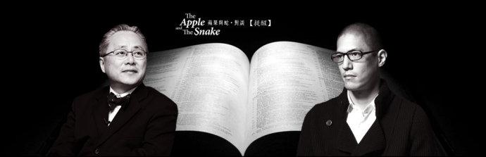 蘋果與蛇-姚仁祿X蔣友柏創意對談
